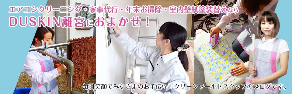 クリーンワールドスタッフの活動日記|神戸・明石・芦屋・西宮・三木・小野のお掃除サービス